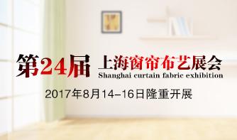 2018上海窗帘展《官网》第26届窗帘布艺展