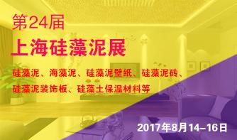 2018上海硅藻泥展《官网》第26届硅藻泥展
