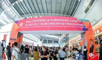 2021年上海墙纸展【官网】第32届墙布展会